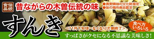 乳酸菌発酵食品すんき